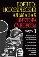 Военно-исторический альманах Виктора Суворова. Выпуск 1. Суворов В.