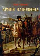 Армия Наполеона. Соколов О. В.
