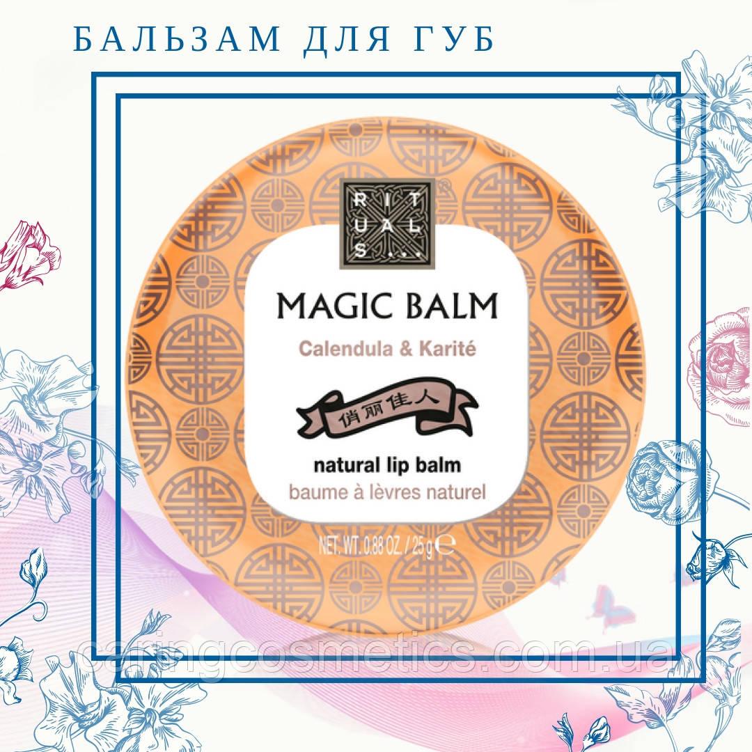 """Rituals. Бальзам для губ """"Magic Balm"""" (безбарвний). 20 гр. Виробництво-Нідерланди."""