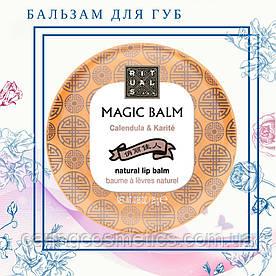 """Rituals. Бальзам для губ """"Magic Balm"""" (бесцветный). 20 гр. Производство Нидерланды."""