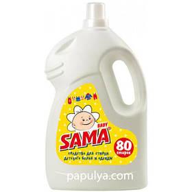 Кондиционер для белья SAMA Baby для детского белья и одежды 4 л