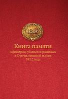 Книга памяти офицеров Российской армии, убитых и раненых в Отечественной войне 1812 года
