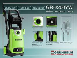 Минимойка Grunhelm GR-2200 YW высокого давления