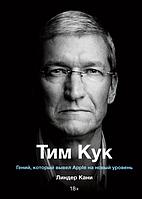 Тим Кук.Линдер Кани.(мягкий переплёт, 222 стр)