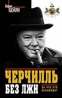 Черчилль без лжи. За что его ненавидят. Бейли Б.