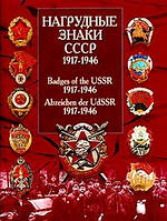Нагрудные знаки СССР. 1917-1946 / Badges of the USSR. 1917-1946 / Abzeichen der UdSSR. 1917-1946