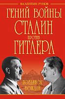 Гений войны Сталин против Гитлера. Поединок Вождей. Рунов В. А.
