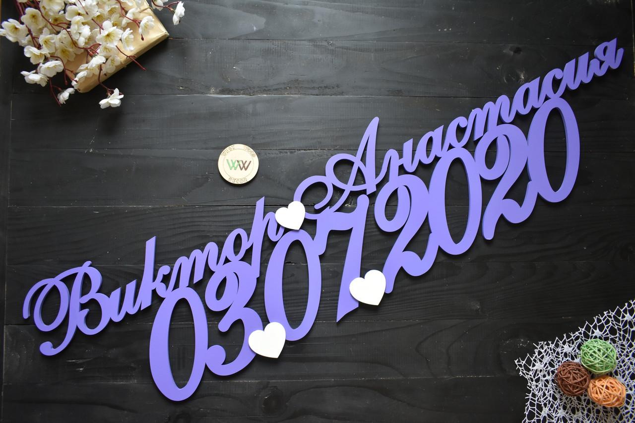 Объемные свадебные имена с датой, украшение свадьбы (Длина 1 метр!)