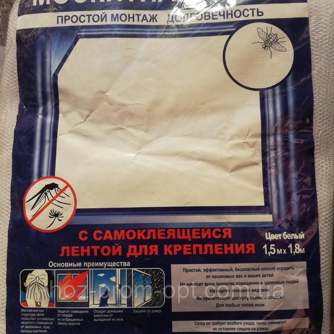 Москитная сетка для окна с самоклеящейся крепёжной лентой, 130см*150см.