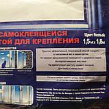 Москитная сетка для окна с самоклеящейся крепёжной лентой, 130см*150см., фото 2