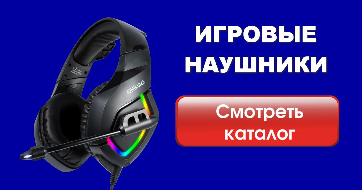 Наушники игровые с доставкой по всей Украине !