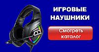 Наушники игровые с доставкой по всей Украине ! (068)7668548 Viber