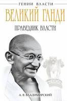 Великий Ганди. Праведник власти. Горев А. В.