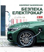 Комплект омедненного заземления GALMAR БЕЗПЕКА-ЕЛЕКТРОКАР