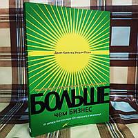 """Книга """"Больше чем бизнес"""""""