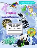 9 клас. Біологія. Робочий зошит (2020)  Андерсон О.А. Школяр