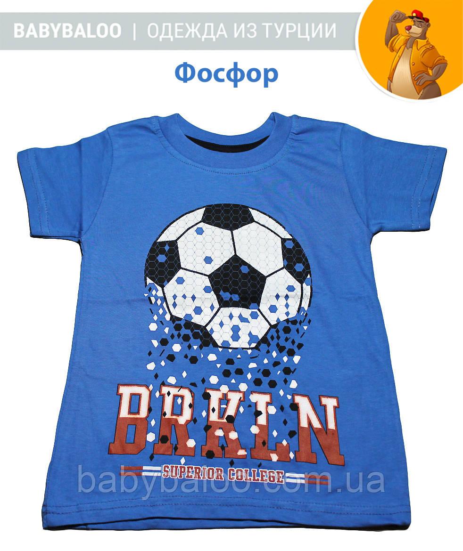 """Стильная футболка фосфор """"Мяч"""" (от 5 до 8 лет)"""