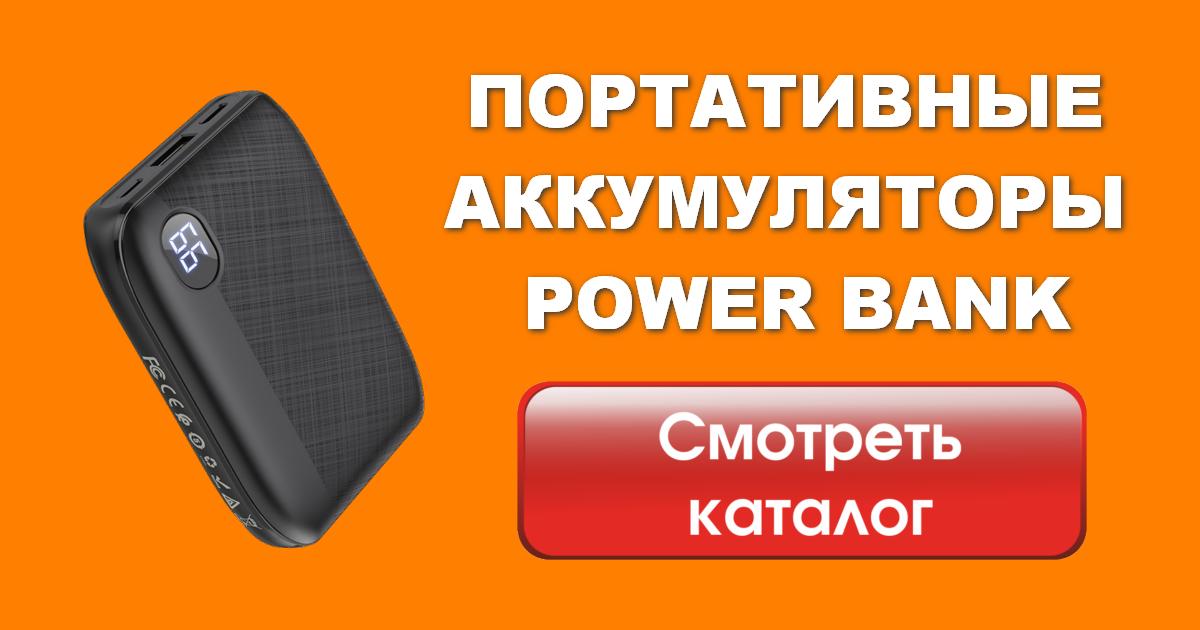 Портативные аккумуляторы Power Bank с доставкой по всей Украине !