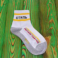 Шкарпетки низькі Стиль Універсальні 36-45