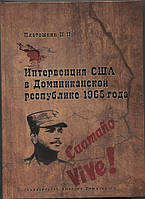 Интервенция США в Доминиканской республике 1965 года. Платошкин Н. Н.