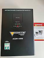 Стабилизатор напряжения  Forte ACDR-10kVA, фото 1
