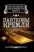 Пантеоны Кремля. Сергиевская И. Г.