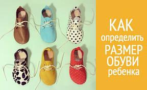 Размер детской обуви: расставляем правильные акценты.