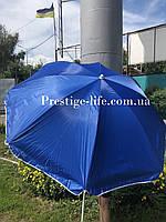 Зонт диаметром 2 м. Пластиковые спицы. Серебренное покрытие. Синий