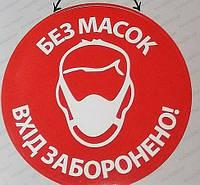 """Наклейка інформаційна """"Вхід без масок заборонено"""" / """"Вход без масок воспрещен"""""""