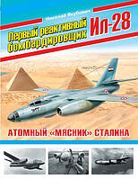 Первый реактивный бомбардировщик Ил-28. Атомный «мясник» Сталина. Якубович Н. В.