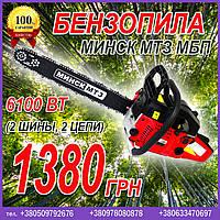 Пила бензиновая Минск МТЗ 6100 Вт (2 шины, 2 цепи)