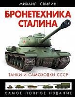 Бронетехника Сталина. Танки и самоходки СССР. Свирин М.