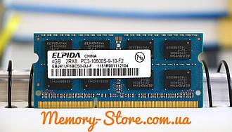 Оперативна пам'ять для ноутбука Elpida DDR3 4GB PC3-10600s 1333MHz sodimm, б/в