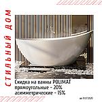 Скидки на продукцию ТМ POLIMAT