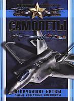 Самолеты. Величайшие битвы. Самые известные командиры. Мерников А. Г.