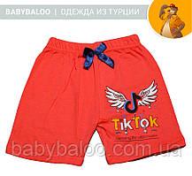 """Шорты для девочки  """"Tik-tok""""  (от 5 до 8 лет)"""