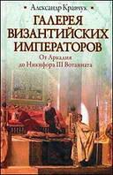 Галерея византийских императоров. От Аркадия до Никифора III Вотаниата. Кравчук А.