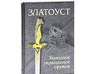 Златоуст. Холодное украшенное оружие (подарочное издание). Лаженцева Л., Тихомирова Е.