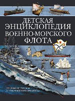 Детская энциклопедия Военно-морского флота. Ликсо В. В.