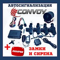 Сигнализация с центральным замком и сиреной Двухсторонняя автомобильная сигнализация Convoy mp-50