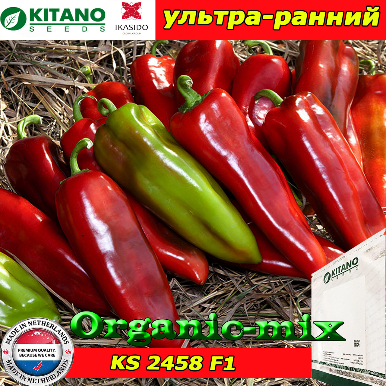 Капия KS 2458 F1, семена сладкого перца, пакет 1000 семян ТМ Kitano Seeds (Нидерланды)