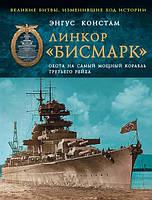Линкор «Бисмарк». Охота на самый мощный корабль Третьего Рейха. Констам Э.