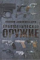Полная энциклопедия. Травматическое оружие. Шунков В. Н.