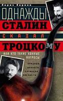 Однажды Сталин сказал Троцкому, или Кто такие конные матросы. Ситуации, эпизоды, диалоги, анекдоты.. Барков Б. М.