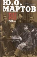Письма и документы. 1917 - 1922. Сборник. Мартов Ю. О.
