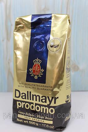 Кава зерно Dallmayr Prodomo 100% arabica 500 г