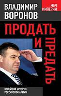 Продать и предать. Новейшая история российской армии. Воронов В.