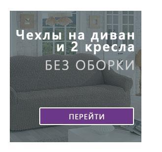Чехлы на диван и два кресла на сайте flamingo.net.ua