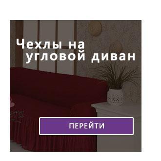 Чехлы на угловой диван с рюшем на сайте flamingo.net.ua