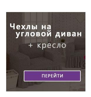 Чехлы на угловой диван и кресло с рюшем на сайте flamingo.net.ua